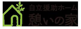 自立援助ホーム憩いの家 公式サイト